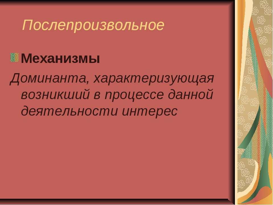 Послепроизвольное Механизмы Доминанта, характеризующая возникший в процессе д...