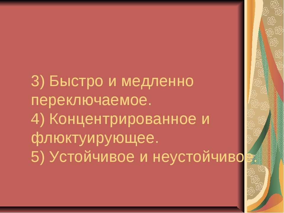 3) Быстро и медленно переключаемое. 4) Концентрированное и флюктуирующее. 5) ...