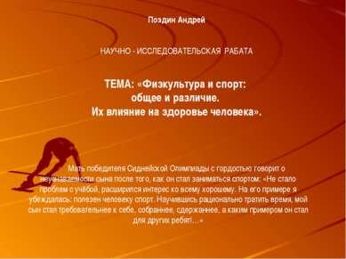 Поздин Андрей НАУЧНО - ИССЛЕДОВАТЕЛЬСКАЯ РАБАТА ТЕМА: «Физкультура и спорт: о...