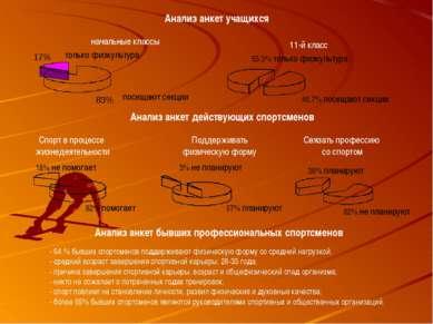 Анализ анкет учащихся посещают секции только физкультура начальные классы 11-...