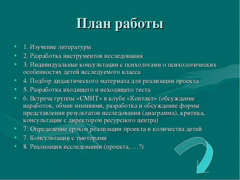 План работы 1. Изучение литературы 2. Разработка инструментов исследования 3....