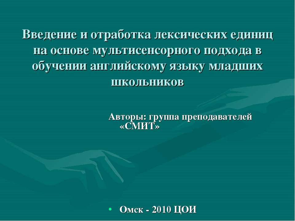 Введение и отработка лексических единиц на основе мультисенсорного подхода в ...