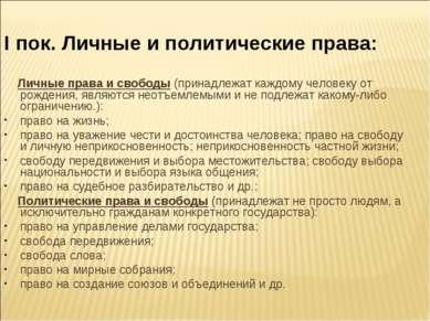 I пок. Личные и политические права: Личные права и свободы (принадлежат каждо...