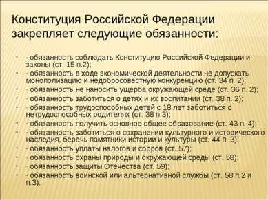 Конституция Российской Федерации закрепляет следующие обязанности: · обязанно...