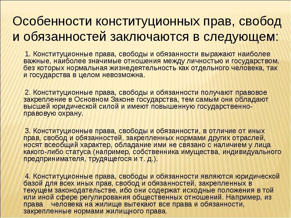 Особенности конституционных прав, свобод и обязанностей заключаются в следующ...