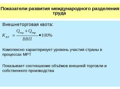 Показатели развития международного разделения труда Внешнеторговая квота: Ком...