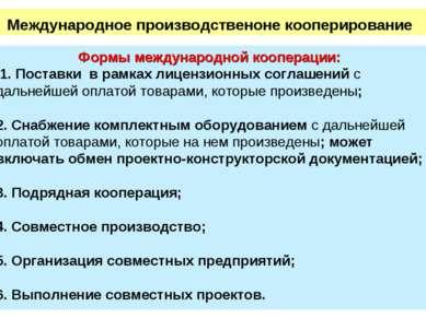 Международное производственоне кооперирование Формы международной кооперации:...