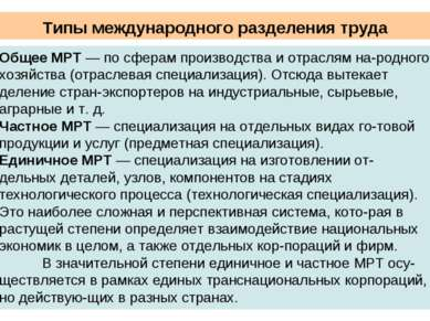 Типы международного разделения труда Общее МРТ — по сферам производства и отр...