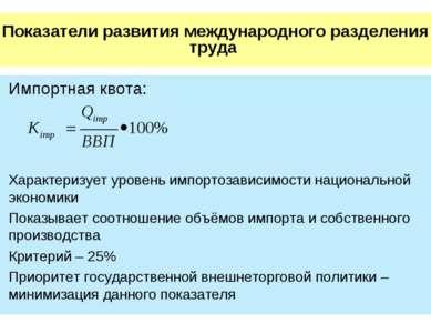 Показатели развития международного разделения труда Импортная квота: Характер...
