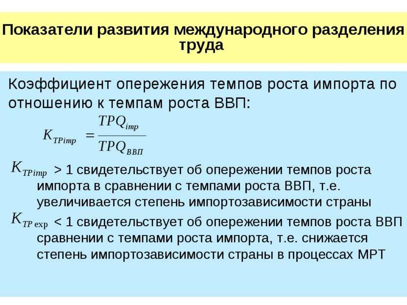 Показатели развития международного разделения труда Коэффициент опережения те...