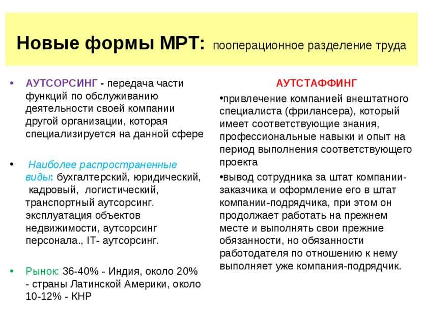 Новые формы МРТ: пооперационное разделение труда АУТСОРСИНГ - передача части ...