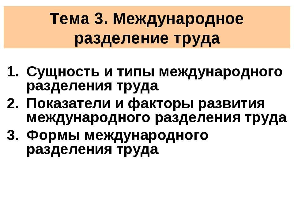 Тема 3. Международное разделение труда Сущность и типы международного разделе...