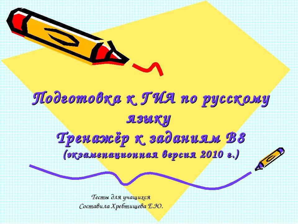 Подготовка к ГИА по русскому языку Тренажёр к заданиям В8 (экзаменационная ве...