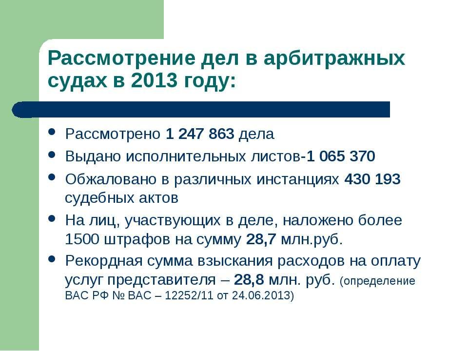 Рассмотрение дел в арбитражных судах в 2013 году: Рассмотрено 1 247 863 дела ...