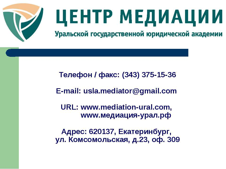 Телефон / факс: (343) 375-15-36 E-mail: usla.mediator@gmail.com URL: www.medi...
