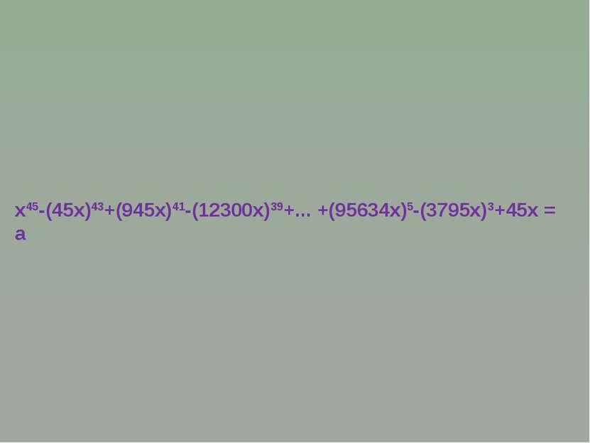 x45-(45x)43+(945x)41-(12300x)39+... +(95634x)5-(3795x)3+45x = a