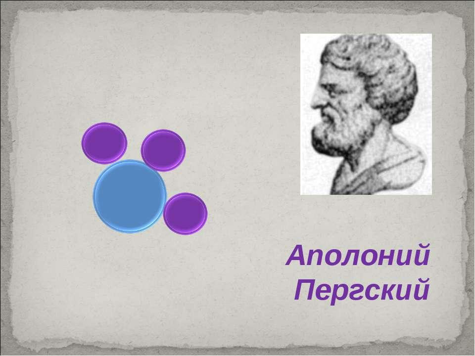 Аполоний Пергский
