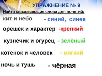 УПРАЖНЕНИЕ № 9 Найти связывающие слова для понятий: кит и небо - синий, синее...
