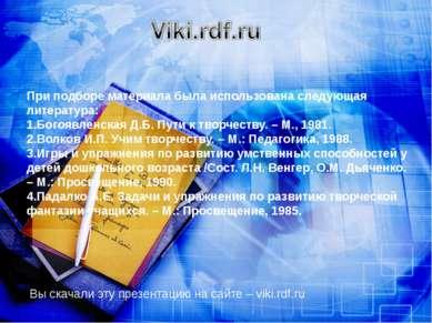 При подборе материала была использована следующая литература: 1.Богоявленская...