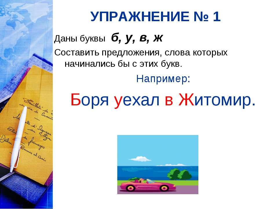 УПРАЖНЕНИЕ № 1 Даны буквы б, у, в, ж Составить предложения, слова которых нач...