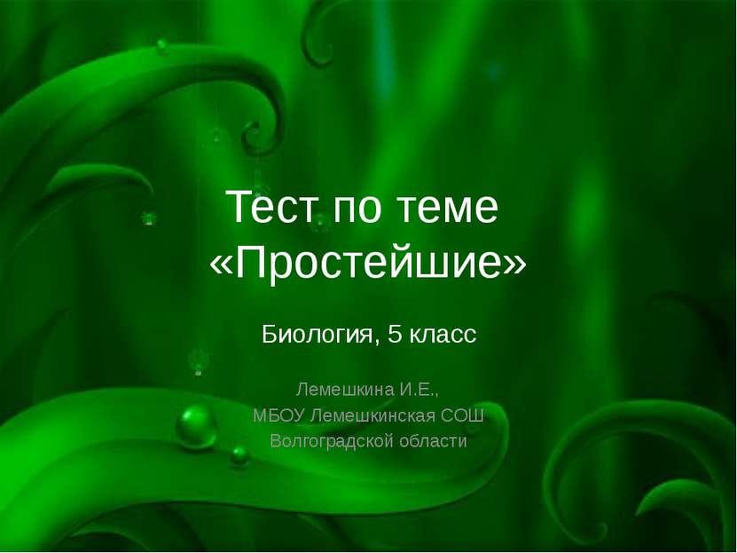 Тест по теме «Простейшие» Биология, 5 класс Лемешкина И.Е., МБОУ Лемешкинская...