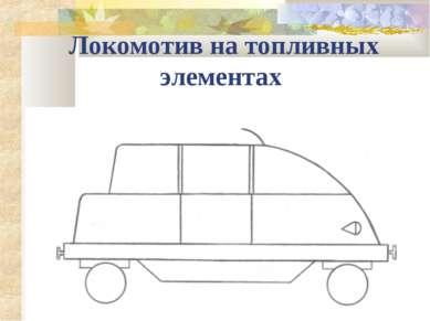 Локомотив на топливных элементах