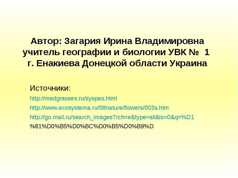 Автор: Загария Ирина Владимировна учитель географии и биологии УВК № 1 г. Ена...