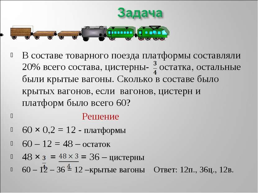 В составе товарного поезда платформы составляли 20% всего состава, цистерны- ...