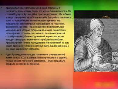 Архимед был замечательным механиком-практиком и теоретиком, но основным делом...
