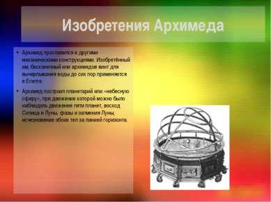 Изобретения Архимеда Архимед прославился и другими механическими конструкциям...