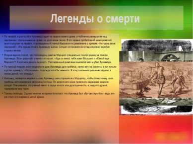 Легенды о смерти По первой, в разгар боя Архимед сидел на пороге своего дома,...