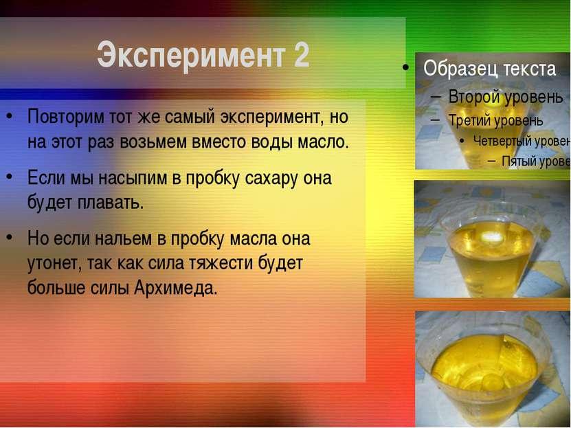 Эксперимент 2 Повторим тот же самый эксперимент, но на этот раз возьмем вмест...