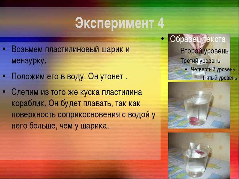 Эксперимент 4 Возьмем пластилиновый шарик и мензурку. Положим его в воду. Он ...