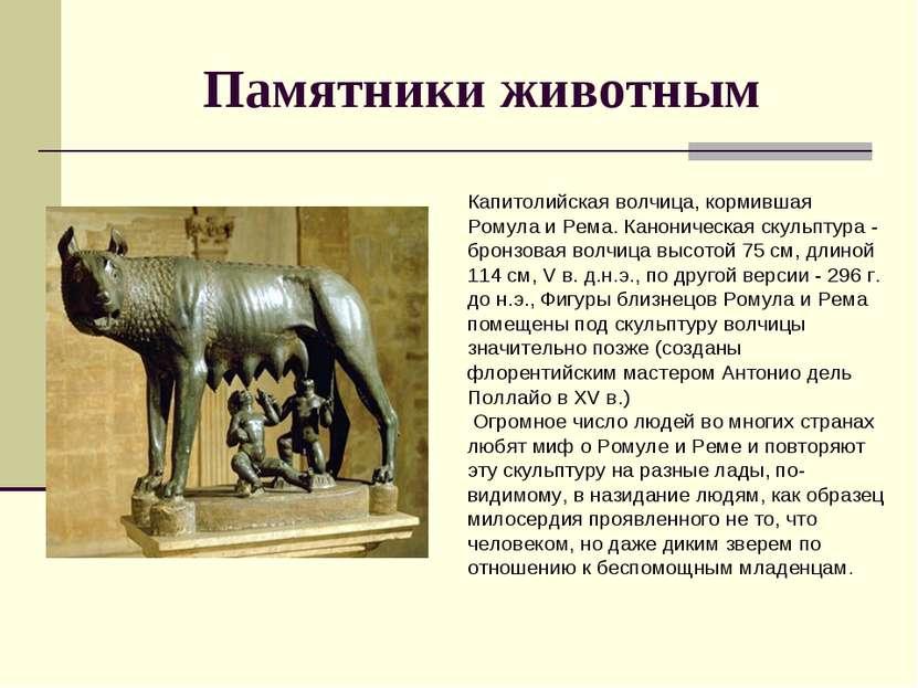 Памятники животным Капитолийская волчица, кормившая Ромула и Рема. Каноническ...