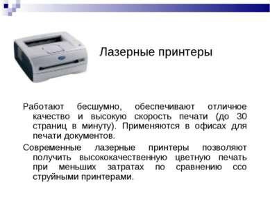 Лазерные принтеры Работают бесшумно, обеспечивают отличное качество и высокую...