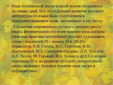 Язык пушкинской эпохи в своей основе сохранился до наших дней. Все последующе...