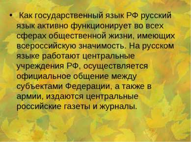 Как государственный язык РФ русский язык активно функционирует во всех сферах...