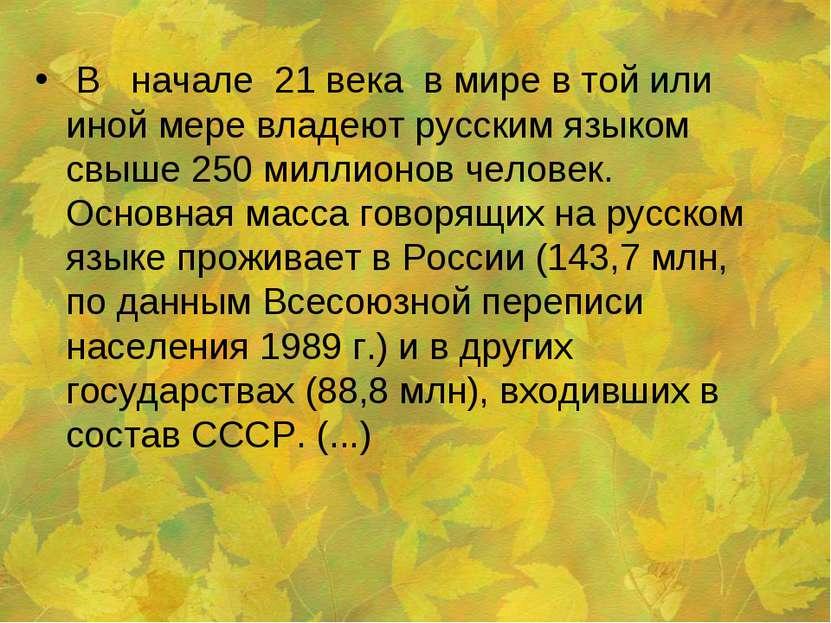 В начале 21 века в мире в той или иной мере владеют русским языком свыше 250 ...