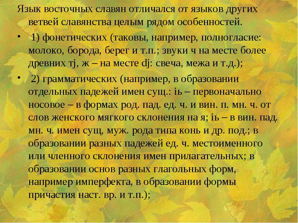 Язык восточных славян отличался от языков других ветвей славянства целым рядо...