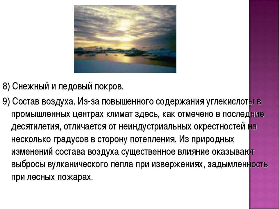 8) Снежный и ледовый покров. 9) Состав воздуха. Из-за повышенного содержания ...