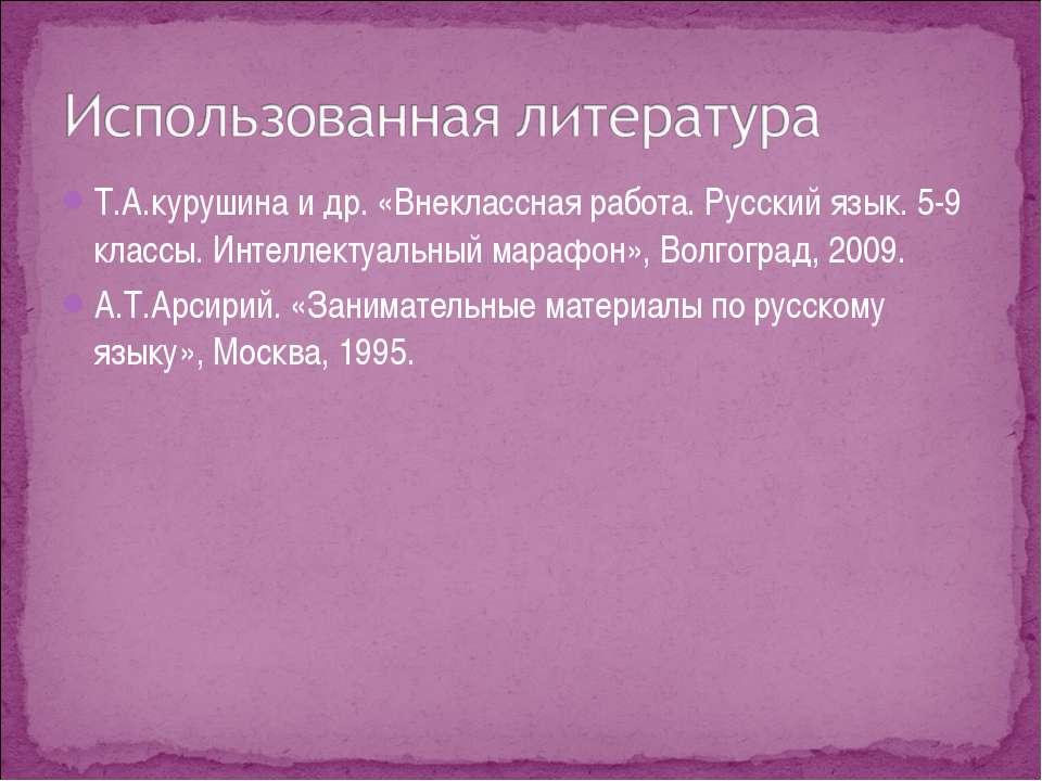 Т.А.курушина и др. «Внеклассная работа. Русский язык. 5-9 классы. Интеллектуа...