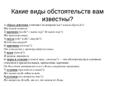 Какие виды обстоятельств вам известны? 1)образа действия (отвечают на вопрос...