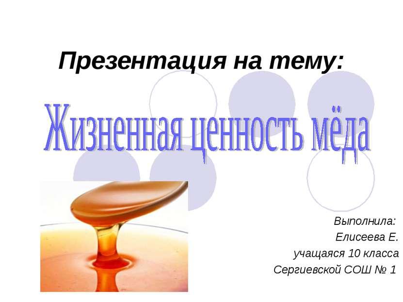 Презентация на тему: Выполнила: Елисеева Е. учащаяся 10 класса Сергиевской СО...