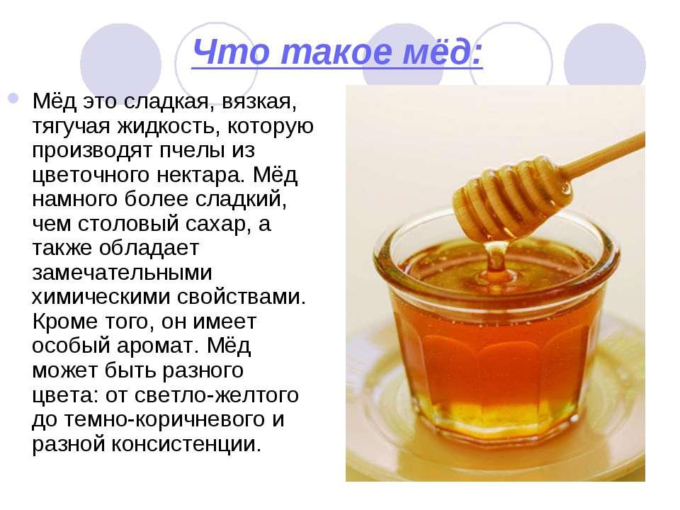 Что такое мёд: Мёд это сладкая, вязкая, тягучая жидкость, которую производят ...