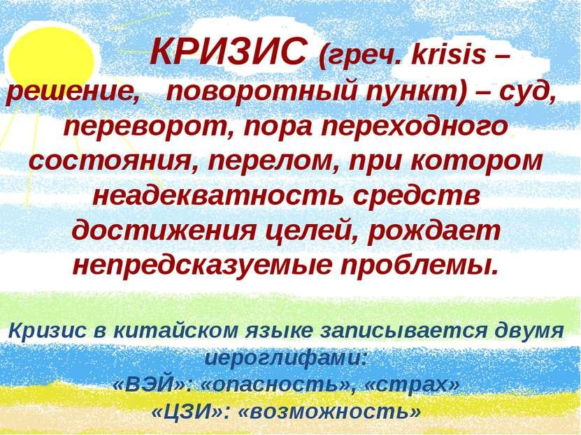 КРИЗИС (греч. krisis – решение, поворотный пункт) – суд, переворот, пора пере...