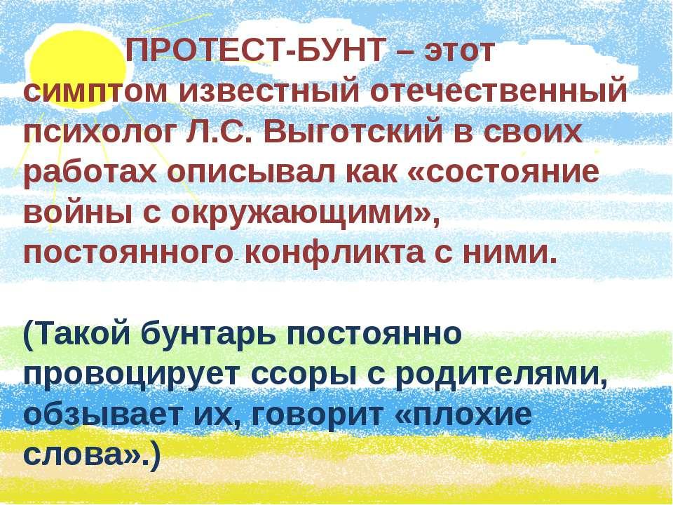 ПРОТЕСТ-БУНТ – этот симптом известный отечественный психолог Л.С. Выготский в...