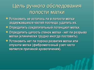 Цель ручного обследования полости матки Установить не осталось ли в полости м...