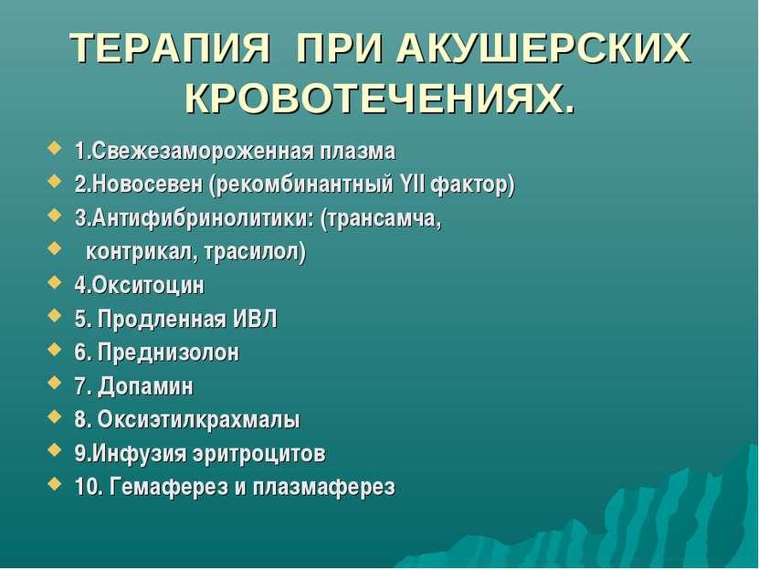ТЕРАПИЯ ПРИ АКУШЕРСКИХ КРОВОТЕЧЕНИЯХ. 1.Свежезамороженная плазма 2.Новосевен ...
