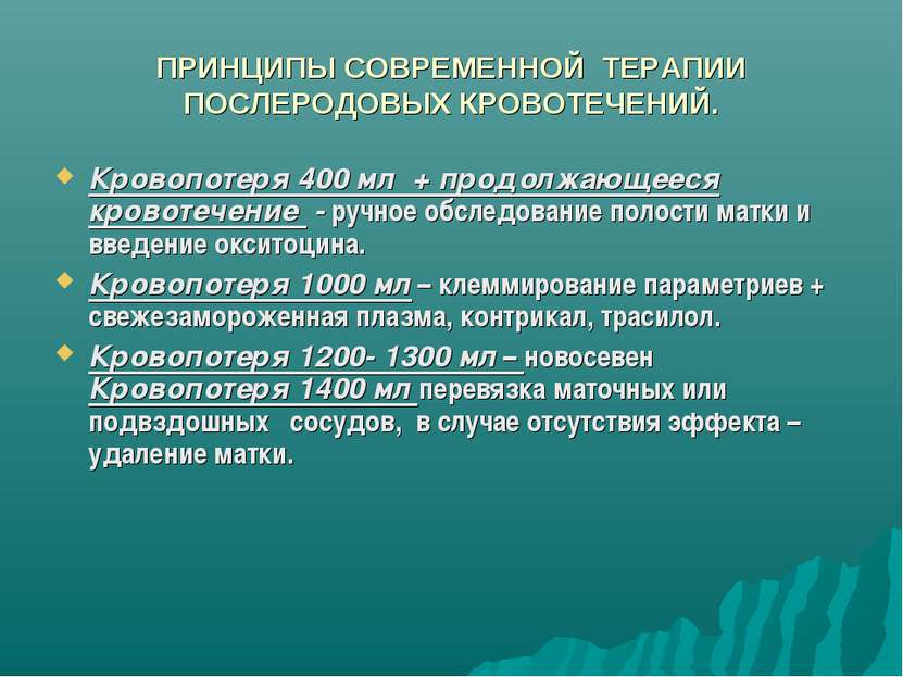 ПРИНЦИПЫ СОВРЕМЕННОЙ ТЕРАПИИ ПОСЛЕРОДОВЫХ КРОВОТЕЧЕНИЙ. Кровопотеря 400 мл + ...