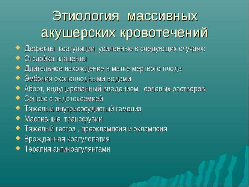 Этиология массивных акушерских кровотечений Дефекты коагуляции, усиленные в с...